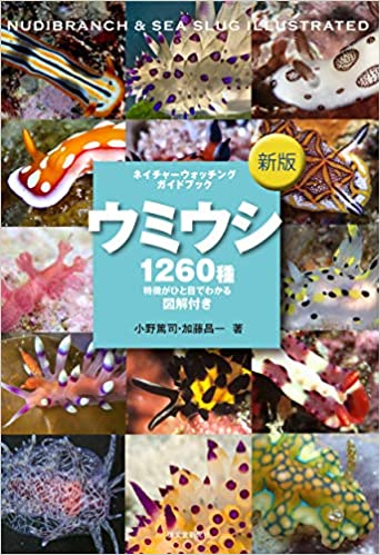2020年6月15日に発売ウミウシ図鑑1260種掲載!!